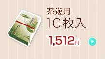 茶遊月10枚入