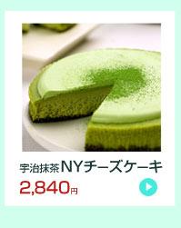 宇治抹茶NYチーズケーキ