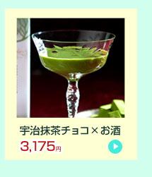宇治抹茶チョコ×お酒