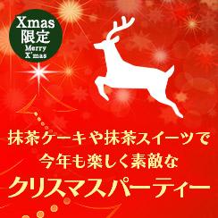 伊藤久右衛門のクリスマスパーティー
