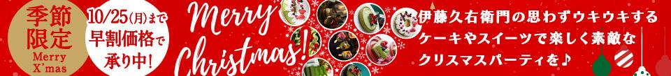 クリスマスケーキ特集2021