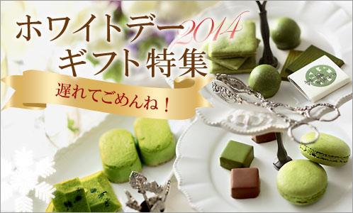 ホワイトデー特集【伊藤久右衛門】