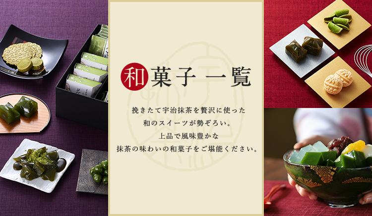 宇治抹茶の和菓子