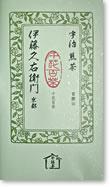 宇治煎茶 喜撰山 100g袋入り§【伊藤久右衛門】京都老舗のおいしいお茶・宇治茶です。