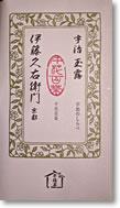 高級玉露 宇治のしらべ 100g袋入り 【送料無料】§【伊藤久右衛門】京都老舗のおいしいお茶・宇治茶です。