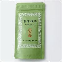粉末緑茶 40g袋入り§【伊藤久右衛門】京都老舗のおいしいお茶・宇治茶です。の画像