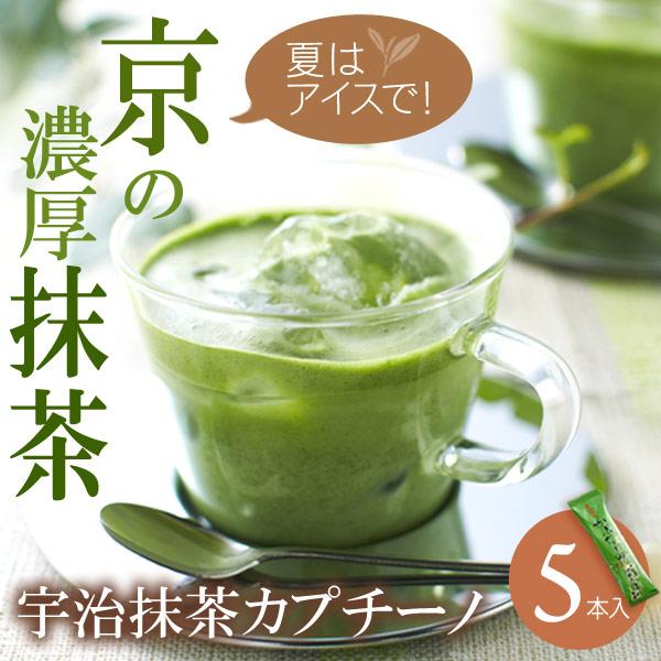 宇治抹茶カプチーノ(12g×5p)