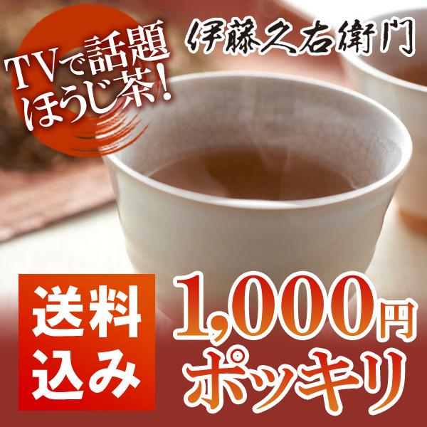 【送料込み】ほうじ茶都かおり 150g袋 1000円ポッキリ! 【ためしてガッテン】§【伊藤久右衛門】京都老舗のおいしいお茶・宇治茶です。