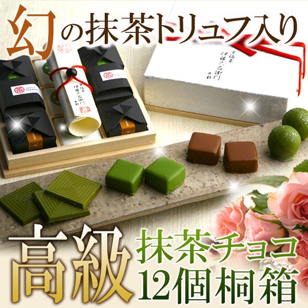 宇治抹茶チョコレートプレミアムBOX 12個化粧箱入り