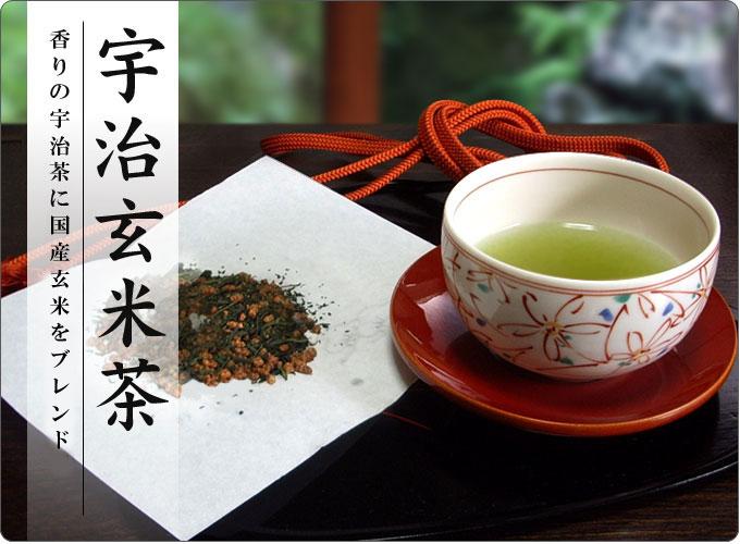 宇治玄米茶イメージ