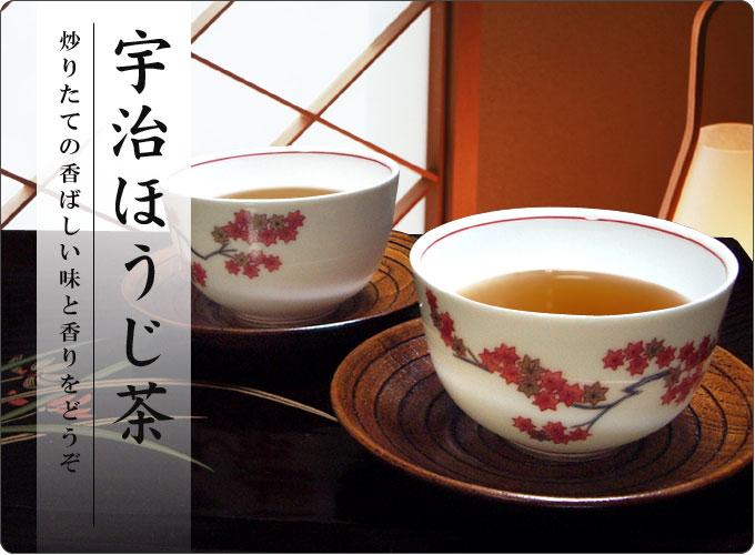 宇治ほうじ茶イメージ