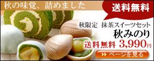 宇治抹茶スイーツセット「秋みのり」