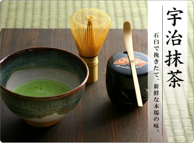 「粉末緑茶 伊藤久右衛門」の画像検索結果