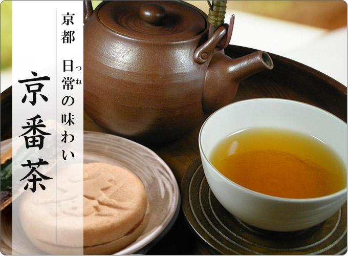 京番茶トップイメージ